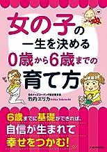 表紙: 女の子の一生を決める 0歳から6歳までの育て方 (中経の文庫) | 竹内エリカ