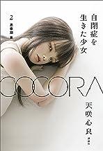 表紙: COCORA 自閉症を生きた少女 2 思春期 篇   天咲心良