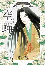 名香智子コレクション(6)空蝉 (ジュールコミックス)