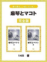 表紙: 麻琴とマコト 完全版   145