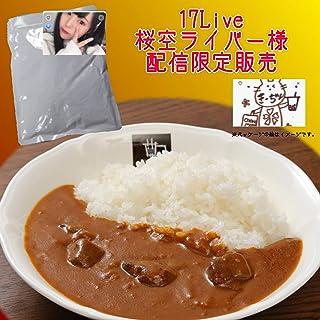 17live桜空ライバー お絵描きliveレトルト(赤身肉カレー)