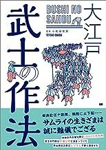 大江戸 武士の作法