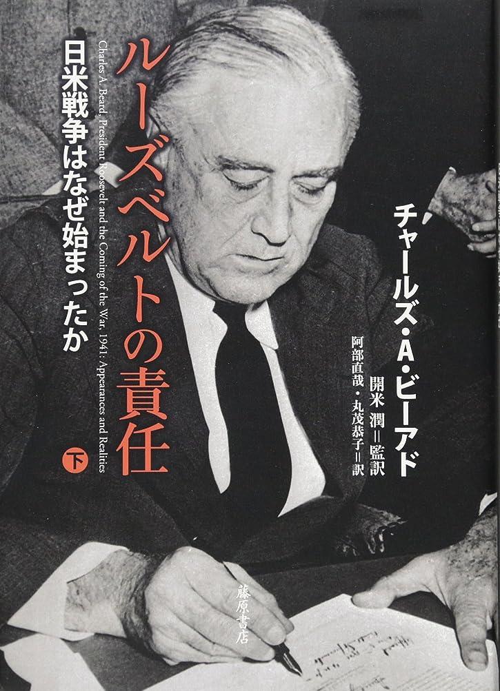 物理的なホップアラームルーズベルトの責任 〔日米戦争はなぜ始まったか〕 (下)