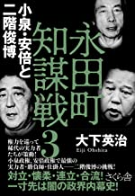 表紙: 永田町知謀戦3 小泉・安倍と二階俊博 | 大下英治