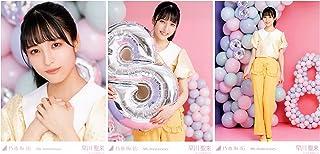 乃木坂46 8周年記念 会場限定ランダム生写真 3種コンプ 早川聖来