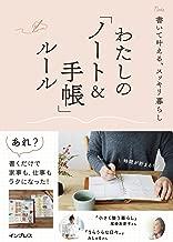 書いて叶える、スッキリ暮らし わたしの「ノート&手帳」ルール (わたしのルール)
