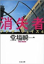 表紙: 消失者 アナザーフェイス4 (文春文庫)   堂場 瞬一