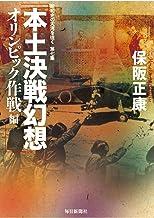 表紙: 本土決戦幻想 オリンピック作戦編―昭和史の大河を往く〈第7集〉 | 保阪 正康