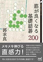 表紙: 筋が良くなる基礎詰碁200 (囲碁人文庫シリーズ) | 郭 求真