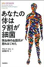 表紙: あなたの体は9割が細菌 微生物の生態系が崩れはじめた | 矢野真千子