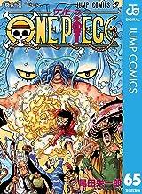 表紙: ONE PIECE モノクロ版 65 (ジャンプコミックスDIGITAL) | 尾田栄一郎