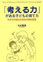表紙: 「考える力」がある子どもの育て方 わが子の能力を伸ばす親の習慣 | 山本 紫苑