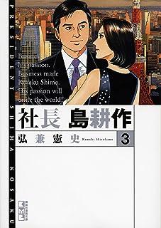 社長 島耕作(3) (講談社漫画文庫)