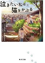 表紙: 泣きたい私は猫をかぶる (角川文庫) | 岩佐 まもる