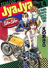 表紙: ジャジャ(4) (サンデーGXコミックス)   えのあきら