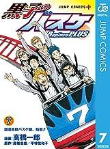 表紙: 黒子のバスケ Replace PLUS 7 (ジャンプコミックスDIGITAL) | 藤巻忠俊/平林佐和子