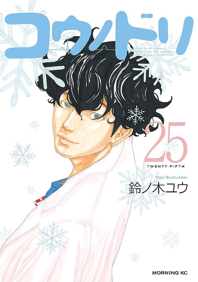 黒板選択クスココウノドリ(25) (モーニングコミックス)