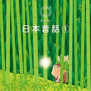 日本昔話 vol.1【12話入り】(かぐやひめ 他)