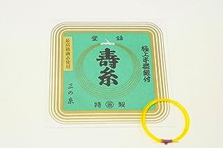 三味線3の絹糸 丸三ハシモト 寿糸(13-3)5本セット