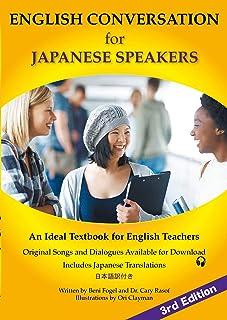 【「話せる」ためのトレーニング音声DL付】 日本人のための英会話 - English Conversation for Japanese Speakers