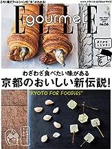 ELLE gourmet(エル・グルメ) 2018年1月号 (2017-12-06) [雑誌]