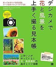 表紙: デジカメで花と風景を上手く撮る見本帳 | 吉田浩章