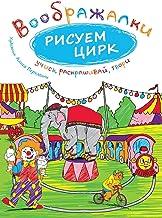 Рисуем цирк (Воображалки учи&) (Russian Edition)