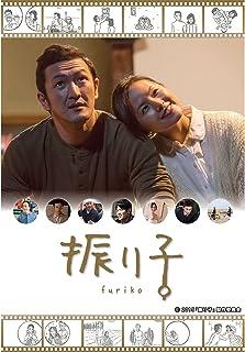 映画「振り子」【TBSオンデマンド】