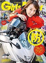 Girls Biker (ガールズバイカー) 2020年 12月号 付録:motocoto vol.7 [雑誌]