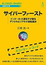 表紙: サイバーファースト 増補改訂版 インターネット遺伝子が創るデジタルとリアルの逆転経済 (#xtech-books(NextPublishing)) | 江﨑 浩