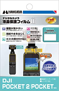 HAKUBA デジタルカメラ液晶保護フィルムMarkII DJI POCKET 2 / OSMO POCKET 専用 DGF2-DP2