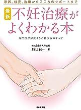 表紙: 最新 不妊治療がよくわかる本 | 辰巳賢一
