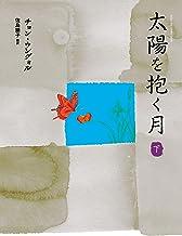 表紙: 太陽を抱く月(下) (アジア・エンタメ小説(韓流・華流・その他)) | チョン・ウングォル