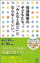 表紙: 発達障害の子どもたち、「みんなと同じ」にならなくていい。 (SB新書) | 長谷川 敦弥