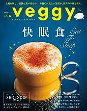 表紙: Veggy (ベジィ) vol.66 2019年10月号 [雑誌] | キラジェンヌ編集部