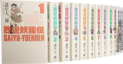 西遊妖猿伝 (モーニングKCDX) コミック 1-10巻セット (モーニング KC)