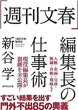 表紙: 「週刊文春」編集長の仕事術   新谷学