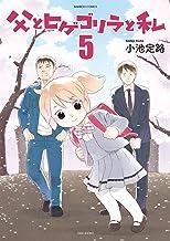表紙: 父とヒゲゴリラと私 (5) (バンブーコミックス 4コマセレクション) | 小池定路