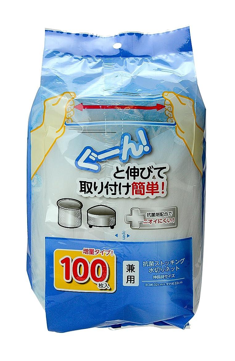 ふさわしい上回る塩辛いストリックスデザイン ストッキング水切りネット 白 320×330mm 抗菌 三角コーナー 深型 兼用 増量 SA-092 100枚入