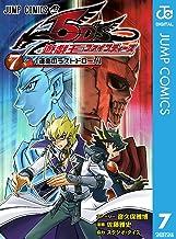 表紙: 遊☆戯☆王5Ds 7 (ジャンプコミックスDIGITAL) | 彦久保雅博