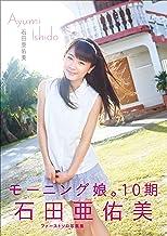 表紙: 石田亜佑美 ファースト写真集 『 石田亜佑美 』 | 石田 亜佑美