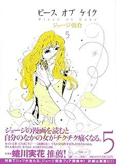 ピースオブケイク 5 (5) (Feelコミックス)