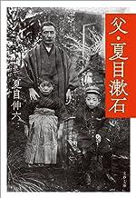表紙: 父・夏目漱石 (文春文庫)   夏目伸六