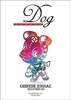 Dog 2015 (Chinese Zodiac Series Book 11)
