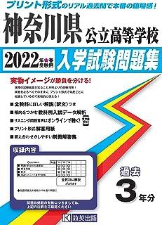 神奈川県公立高等学校過去入学試験問題集2022年春受験用(実物に近いリアルな紙面のプリント形式過去問)