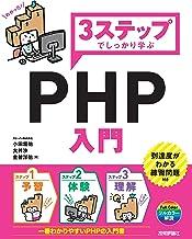 表紙: 3ステップでしっかり学ぶ PHP入門 | 小田垣 佑