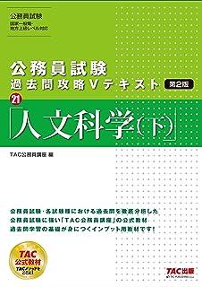 公務員試験 過去問攻略Vテキスト (21) 人文科学(下) 第2版