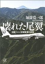 表紙: 壊れた尾翼 日航ジャンボ機墜落の真実 (講談社+α文庫) | 加藤寛一郎