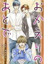 おかえりのあとで 分冊版 : 3 (ジュールコミックス)