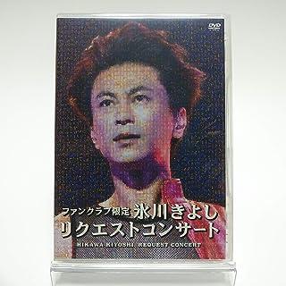 【FC限定】氷川きよし / リクエストコンサート [DVD]